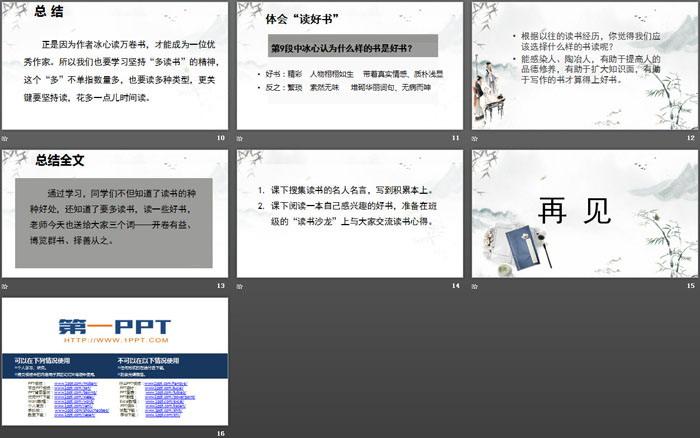 《忆读书》PPT课件(第2课时)