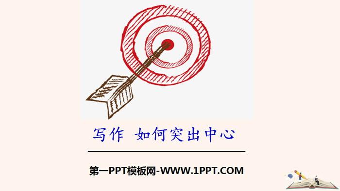 《如何突出中心》PPT课件