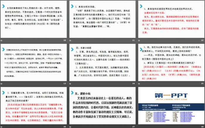 《艾青诗选》如何读诗PPT课件