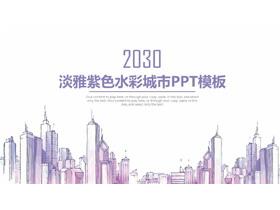 淡雅紫色水彩手绘城市建筑PPT模板