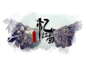 《忆江南》水墨乌镇旅游PPT模板