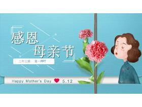 康乃馨背景的感恩母亲节PPT模板