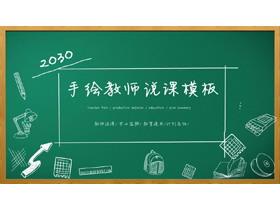 绿色黑板粉笔手绘PPT模板