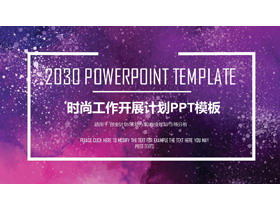 紫色时尚工作计划开展情况汇报PPT模板