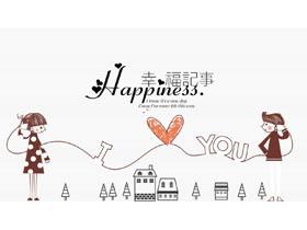 《幸福�事》情人�告白�矍橄��PPT模板