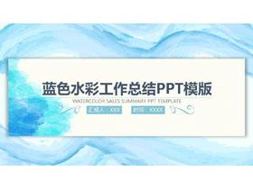 �{色水彩背景�N售工作��YPPT模板
