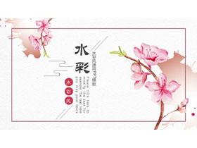 清新粉色水彩桃花PPT模板免费下载