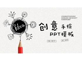 创意铅笔手绘灯泡必发88模板免费下载
