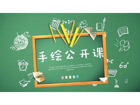 绿色黑板背景铅笔手绘公开课必发88课件模板