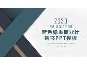 蓝灰稳重创业融资计划书PPT模板