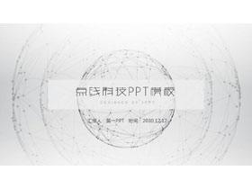 灰色�c���M球�w背景的科技感PPT模板