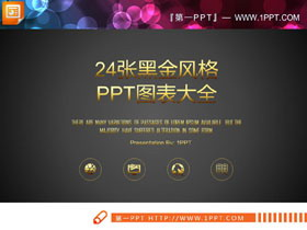 24张黑金风格的商务PPT图表