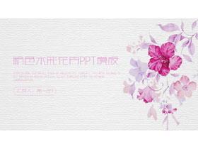 粉色清新水彩花卉PPT模板免�M下�d