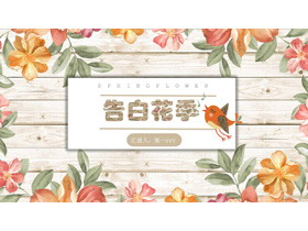 水彩花卉木�y背景的《�鄣母姘住�PPT模板
