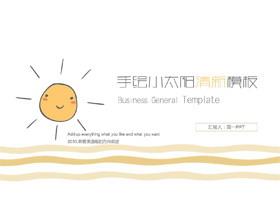 卡通手绘小太阳背景必发88模板免费下载