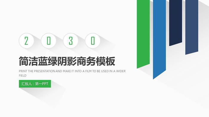 简洁蓝绿配色阴影效果的商务PPT模板