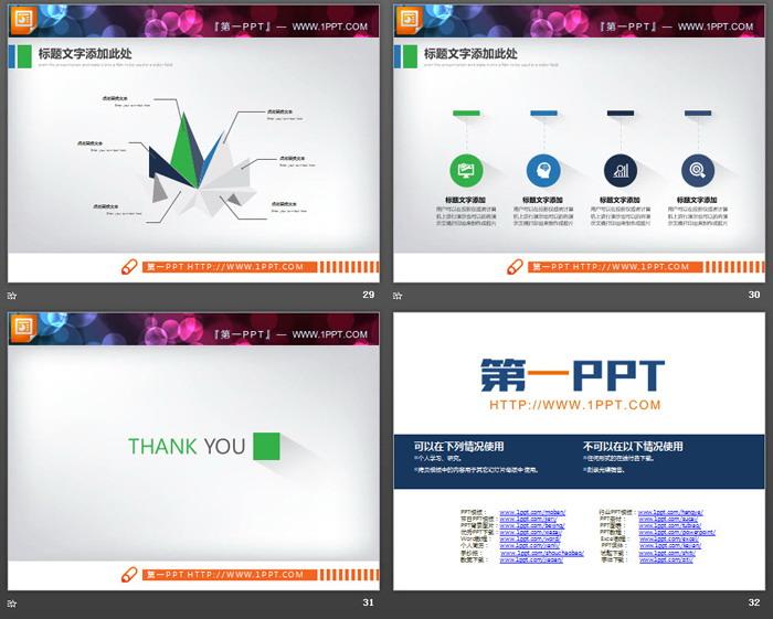 31张蓝绿配色阴影效果的PPT图表大全