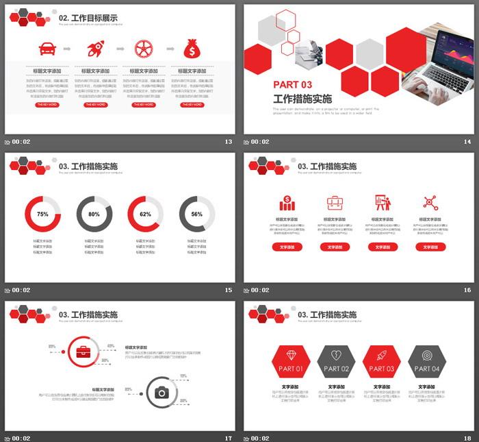 红色六边形部门工作开展计划PPT