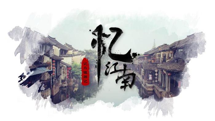 《忆江南》水墨乌镇旅游必发88模板