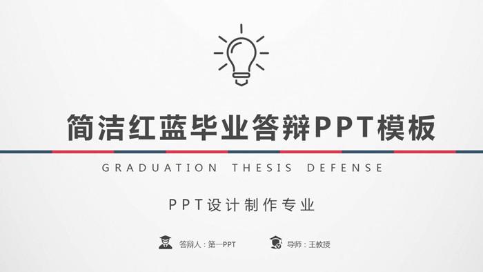 蓝红简洁毕业论文答辩PPT模板