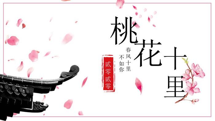粉色浪漫桃花十里PPT模板