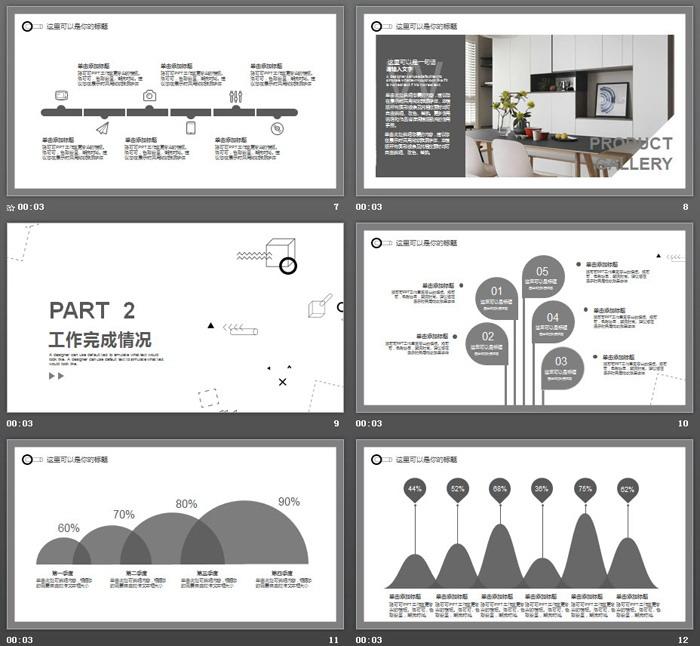 灰色多边形背景工作总结PPT模板