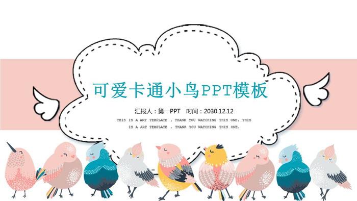 可爱卡通小鸟PPT模板免费下载