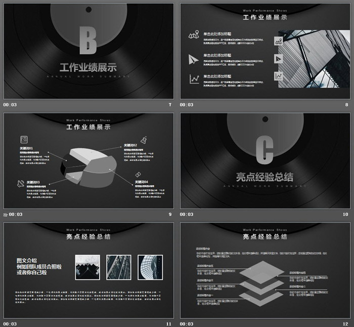 黑色音乐唱片背景的音乐PPT主题模板