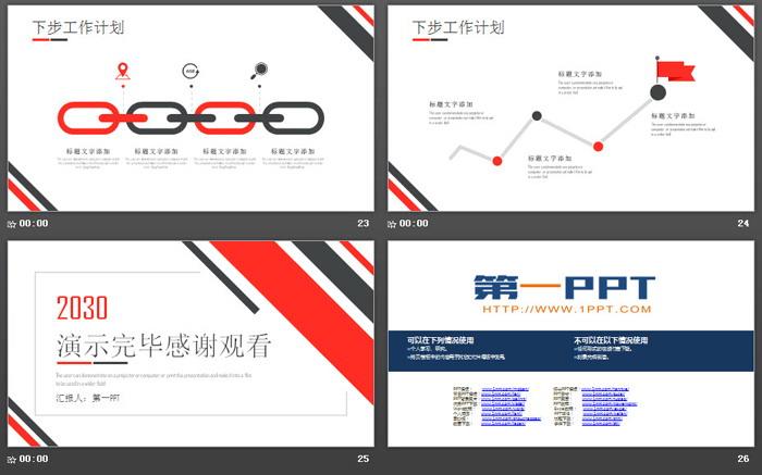 红黑简洁市场销售工作总结汇报PPT模板