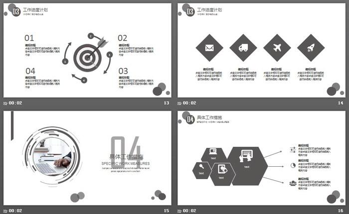 灰色简洁个人工作计划PPT模板