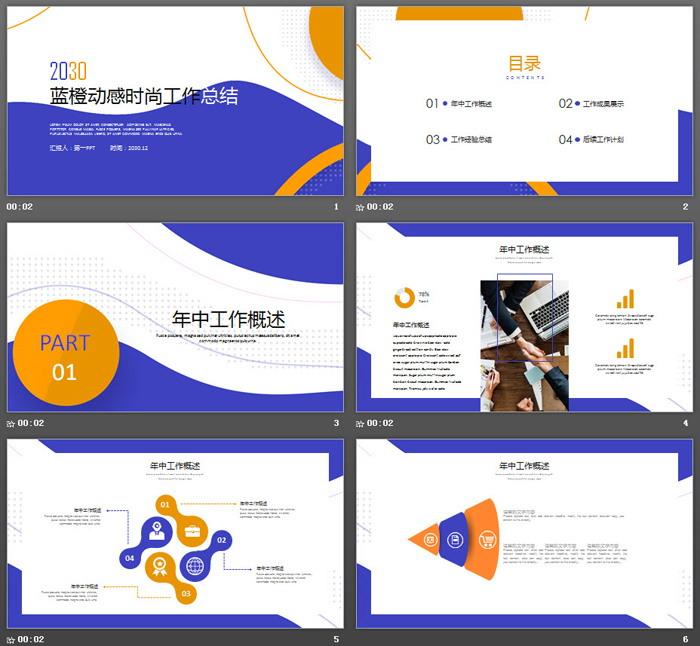 蓝橙动感时尚年中工作总结PPT模板免费下载