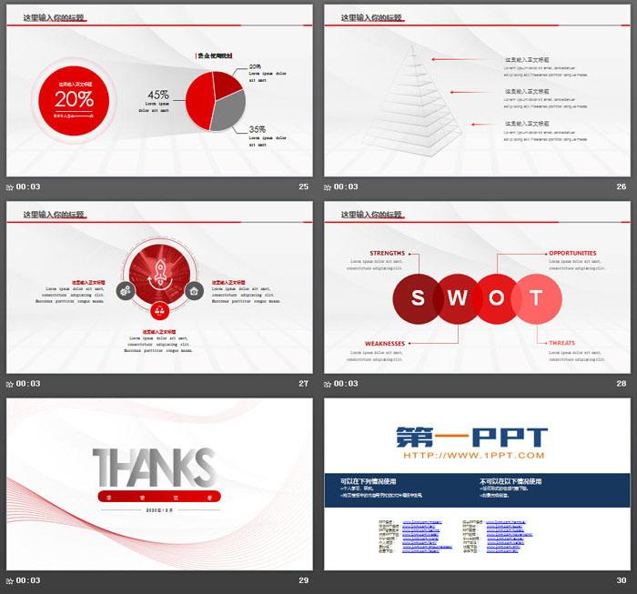 极简红色曲线背景的工作计划PPT模板