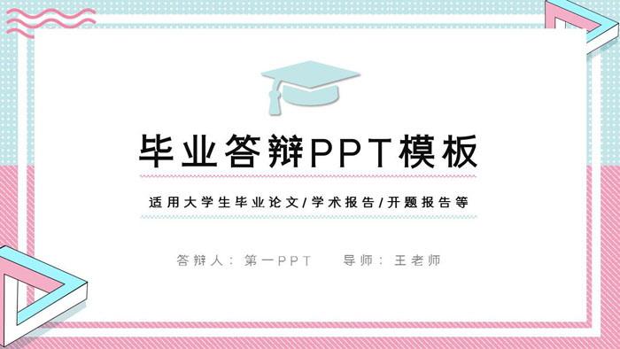 创意马卡龙配色孟菲斯风格的毕业论文答辩PPT模板