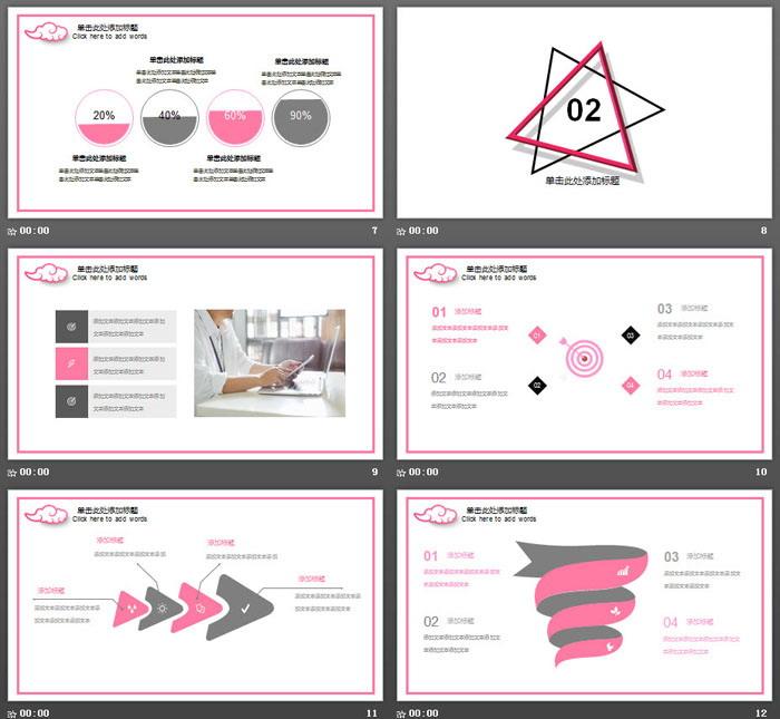 清新简洁粉色群山背景PPT模板免费下载