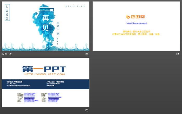简洁蓝色水彩烟雾效果PPT模板免费下载