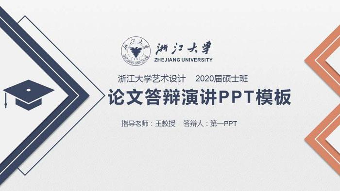 蓝色简洁几何多边形毕业论文答辩PPT模板