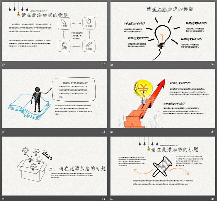 创意铅笔手绘灯泡PPT模板免费下载