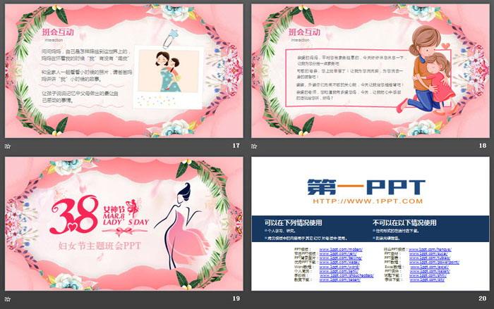 三八妇女节主题班会PPT下载