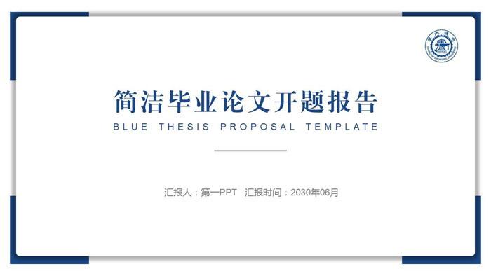 蓝色极简毕业论文开题报告必发88模板