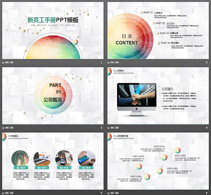 彩虹球背景的企业新员工手持培训必发88模板