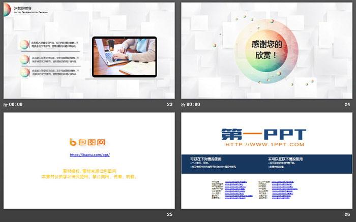 彩虹球背景的企业新员工手持培训PPT模板