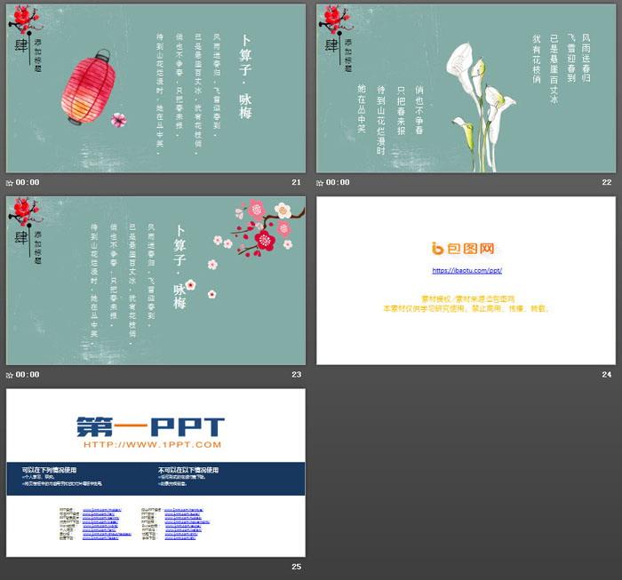 《花开富贵》花鸟新中式PPT模板