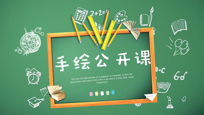 绿色黑板背景铅笔手绘公开课PPT课件模板
