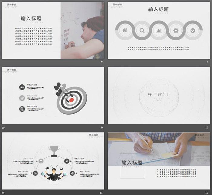 灰色点线虚拟球体背景的科技感PPT模板
