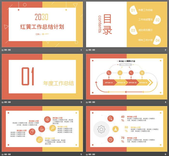 简洁红黄配色工作总结PPT模板