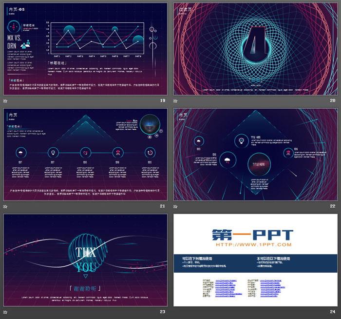 炫酷�痈芯��l背景科技PPT模板