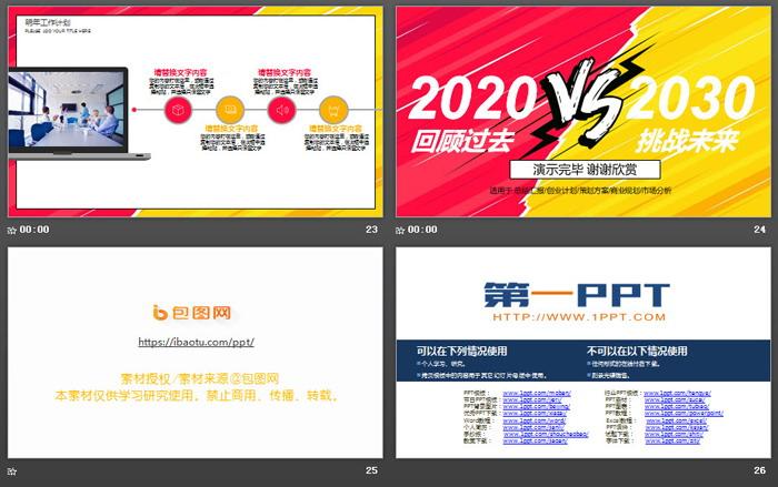 红黄炫酷销售工作总结PPT模板