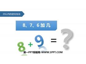 《8、7、6加�住�20以�鹊倪M位加法PPT教�W�n件