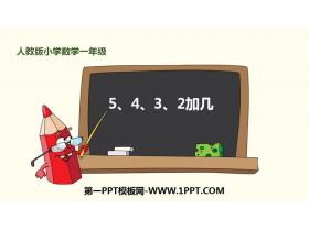 《5、4、3加�住�20以�鹊倪M位加法PPT下�d