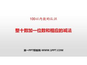 《整十数加一位数及相应的减法》100以内数的认识PPT下载